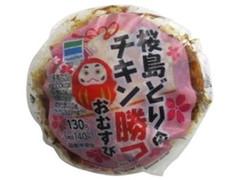 ファミリーマート 桜島鶏のチキン勝つおむすび