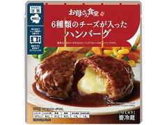 ファミリーマート 6種類のチーズが入ったハンバーグ