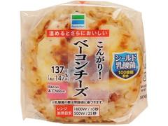 ファミリーマート こんがり!ベーコンチーズ