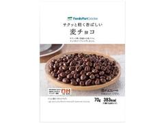 ファミリーマート FamilyMart collection サクッと軽く香ばしい麦チョコ