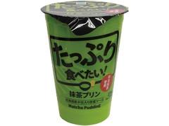 ファミリーマート たっぷり食べたい!抹茶プリン