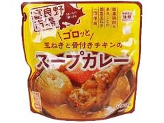 ファミリーマート 玉ねぎと骨付きチキンのスープカレー