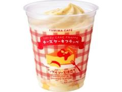 ファミリーマート FAMIMA CAFE チーズケーキフラッペ アップルソース仕立て