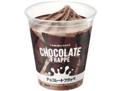 ファミリーマート FAMIMA CAFE チョコレートフラッペ