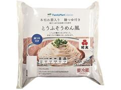 ファミリーマート FamilyMart collection 本枯れ節入り 麺つゆ付き とうふそうめん風