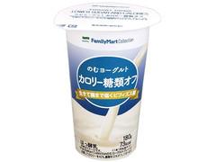 ファミリーマート FamilyMart collection のむヨーグルトカロリー糖類オフ