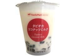 ファミリーマート FamilyMart collection タピオカココナッツミルク
