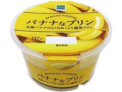 ファミリーマート バナナなプリン