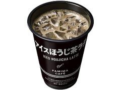 ファミリーマート FAMIMA CAFE アイスほうじ茶ラテ