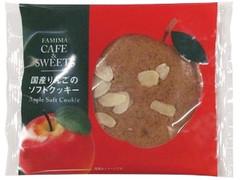 ファミリーマート 国産りんごのソフトクッキー