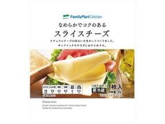 ファミリーマート FamilyMart collection なめらかでコクのあるスライスチーズ