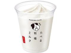 ファミリーマート FAMIMA CAFE たべる牧場ミルクフラッペ