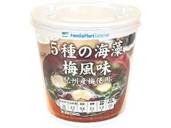 ファミリーマート FamilyMart collection 5種の海藻 梅風味