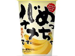 ファミリーマート めっちゃバナナです。