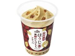 ファミリーマート FAMIMA CAFE 伊藤園監修 ほうじ茶黒糖わらびもちフラッペ