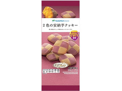 ファミリーマート FamilyMart collection 2色の安納芋クッキー