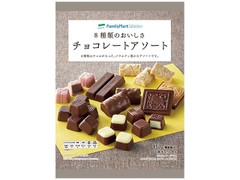 ファミリーマート FamilyMart collection 8種類のおいしさチョコレートアソート
