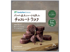 ファミリーマート FamilyMart collection ベルギー産チョコレートを使ったチョコレートラスク