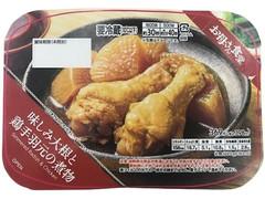 ファミリーマート お母さん食堂 味しみ大根と鶏手羽元の煮物