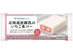 ファミリーマート FamilyMart collection 北海道産練乳のいちご氷バー