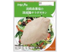 ファミリーマート お母さん食堂 淡路島藻塩の国産鶏サラダチキン