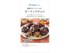 ファミリーマート FamilyMart collection 深煎りピーナッツのピーナッツチョコ