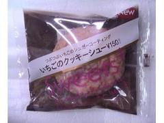 ファミリーマート Sweets+ いちごのクッキーシュー 袋1個