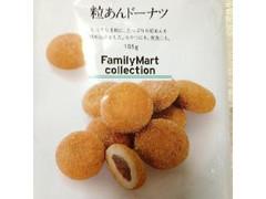 ファミリーマート FamilyMart collection 粒あんドーナツ 袋105g
