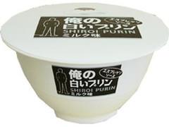 ファミリーマート 俺の白いプリン ミルク味 カップ420g