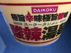 DAIKOKU 酸辣湯麺