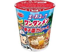 エースコック タテ型 ワンタンメン 甲子園カレー味 カップ61g