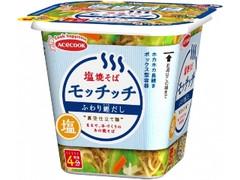 エースコック 塩焼そばモッチッチ カップ97g