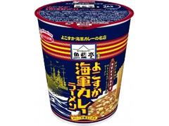 エースコック 魚藍亭監修 よこすか海軍カレーラーメン カップ59g