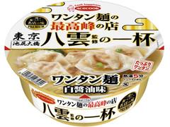 エースコック 一度は食べたい名店の味PREMIUM 八雲監修の一杯 ワンタン麺 白醤油味