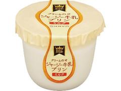 オハヨー ジャージー牛乳プリン ミルク カップ115g