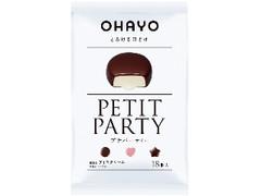 オハヨー プチパーティー 袋10ml×18