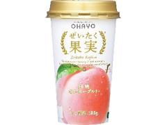 オハヨー ぜいたく果実 白桃のむヨーグルト カップ190g