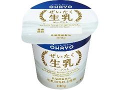 オハヨー ぜいたく生乳ヨーグルト カップ100g
