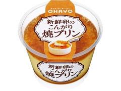 オハヨー 新鮮卵のこんがり焼プリン カップ140g