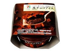 セブンプレミアム 生チョコアイス カップ100ml