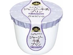 オハヨー ジャージー牛乳プリン アールグレイラテ カップ115g