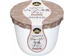 オハヨー ジャージー牛乳プリン カフェラテ カップ1個