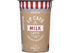 オハヨー ル・カフェ MILKLATTE カップ240ml