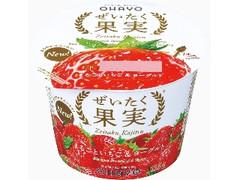 オハヨー ぜいたく果実 まるごといちご&ヨーグルト カップ125g