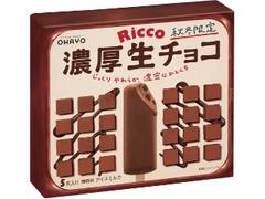 オハヨー Ricco 濃厚生チョコ