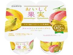 オハヨー おいしく果実 フルーツミックスヨーグルト