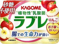 カゴメ 植物性乳酸菌ラブレ りんご ボトル80ml×3