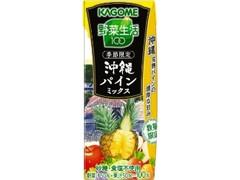 カゴメ 野菜生活100 沖縄パインミックス リーフパック パック195ml
