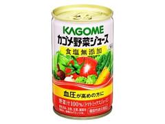 カゴメ 野菜ジュース 食塩無添加