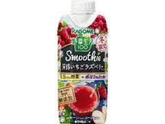 カゴメ 野菜生活100 Smoothie 芳醇いちごラズベリーMix パック330ml